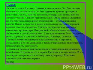 Вывод: Личность Ивана Грозного сложна и многогранна. Это был человек большого и