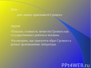Цель: дать оценку правления И.ГрозногоЗадачи: Показать сложность личности Грозно