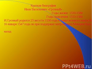 Краткая биографияИван Васильевич «Грозный»Годы жизни: 1530-1584Годы правления: 1