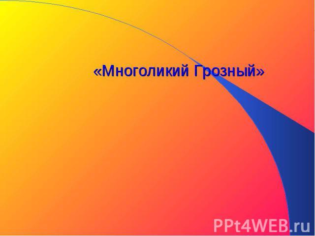 Многоликий Грозный