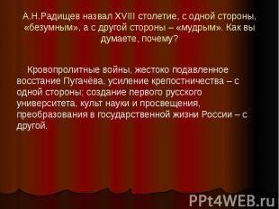 А.Н.Радищев назвал XVIII столетие, с одной стороны, «безумным», а с другой сторо