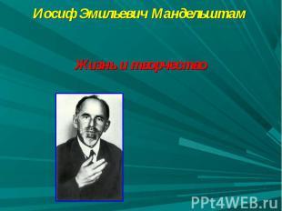 Иосиф Эмильевич Мандельштам. Жизнь и творчество