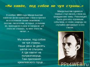 «Мы живём, под собою не чуя страны…» В ноябре 1933 года Мандельштам написал анти