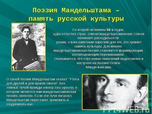 Поэзия Мандельштама –память русской культуры Со второй половины 50-х годов, едва