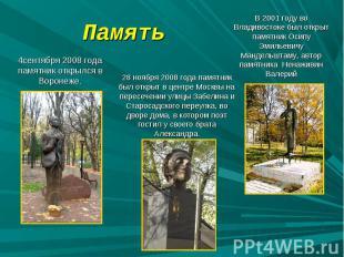 Память 4сентября 2008 года памятник открылся в Воронеже. 28 ноября 2008 года пам
