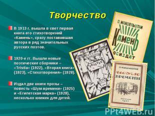 Творчество В 1913 г. вышла в свет первая книга его стихотворений «Камень», сразу