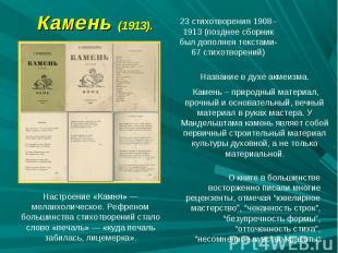 23 стихотворения 1908–1913 (позднее сборник был дополнен текстами-67 стихотворен