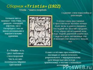 "Сборник «Tristia» (1922)Tristia - ""книга скорбей» Большое место занимает тема Ри"