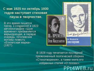 С мая 1925 по октябрь 1930 годов наступает стиховая пауза в творчестве. В это вр