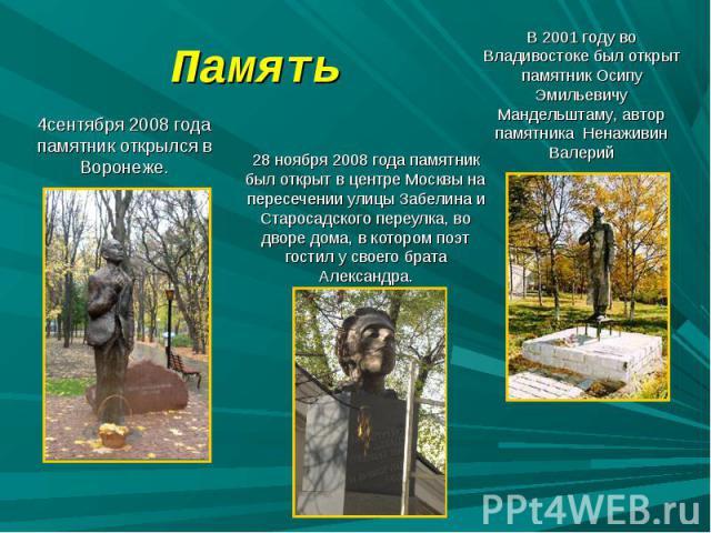 Память 4сентября 2008 года памятник открылся в Воронеже. 28 ноября 2008 года памятник был открыт в центре Москвы на пересечении улицы Забелина и Старосадского переулка, во дворе дома, в котором поэт гостил у своего брата Александра. В 2001 году во В…
