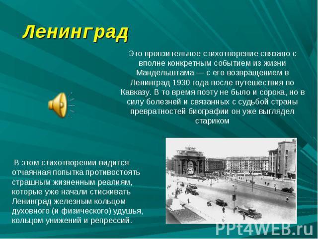 Это пронзительное стихотворение связано с вполне конкретным событием из жизни Мандельштама — с его возвращением в Ленинград 1930 года после путешествия по Кавказу. В то время поэту не было и сорока, но в силу болезней и связанных с судьбой страны пр…