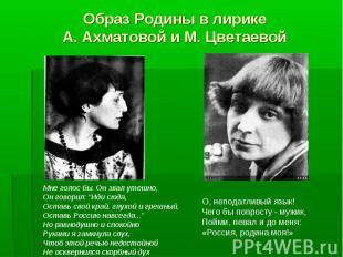 Образ Родины в лирике А. Ахматовой и М. Цветаевой Мне голос бы. Он звал утешно,
