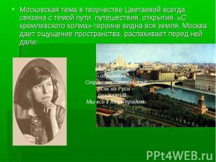 Московская тема в творчестве Цветаевой всегда связана с темой пути, путешествия,