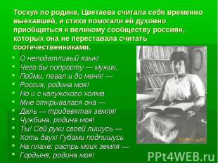 Тоскуя по родине, Цветаева считала себя временно выехавшей, и стихи помогали ей