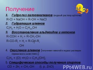Гидролиз галогеналканов (водный раствор щёлочи) R-Cl + NaOH = R-OH + NaClГидрата