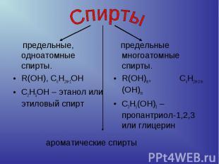Спирты предельные, одноатомные спирты.R(OH), CnH2n+1OНС2Н5ОН – этанол или этилов