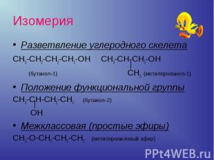 Разветвление углеродного скелетаСН3-СН2-СН2-СН2-ОН СН3-СН-СН2-ОН (бутанол-1) СН3