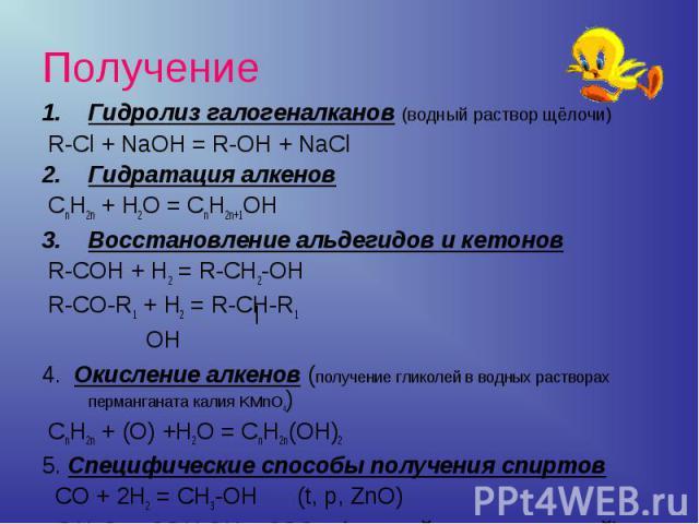 Гидролиз галогеналканов (водный раствор щёлочи) R-Cl + NaOH = R-OH + NaClГидратация алкенов СnH2n + H2O = CnH2n+1OHВосстановление альдегидов и кетонов R-COH + H2 = R-CH2-OH R-CO-R1 + H2 = R-CH-R1 OH4. Окисление алкенов (получение гликолей в водных р…