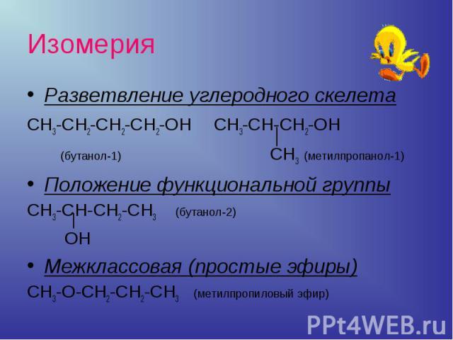 Разветвление углеродного скелетаСН3-СН2-СН2-СН2-ОН СН3-СН-СН2-ОН (бутанол-1) СН3 (метилпропанол-1)Положение функциональной группыСН3-СН-СН2-СН3 (бутанол-2) ОНМежклассовая (простые эфиры)СН3-О-СН2-СН2-СН3 (метилпропиловый эфир)