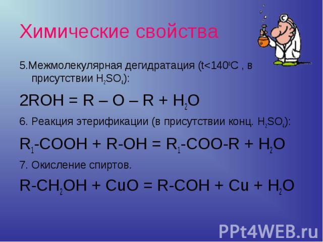5.Межмолекулярная дегидратация (t