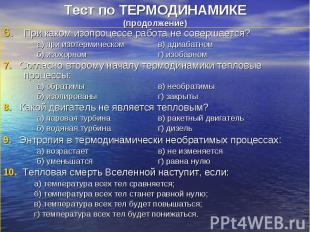 При каком изопроцессе работа не совершается?а) при изотермическомв) адиабатномб)