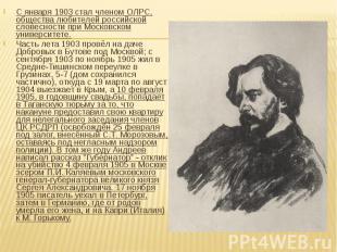 С января 1903 стал членом ОЛРС, общества любителей российской словесности при Мо