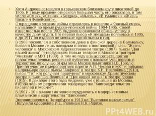 Хотя Андреев оставался в горьковском ближнем кругу писателей до 1905. К этому вр