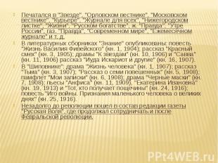 """Печатался в """"Звезде"""", """"Орловском вестнике"""", """"Московском вестнике"""", """"Курьере"""", """"Ж"""