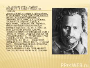 1-ю мировую войну Андреев воспринял и приветствовал как «борьбудемократии всего