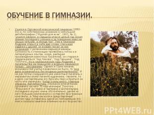 Обучение в гимназии. Учился в Орловской классической гимназии (1882-91) и, по со