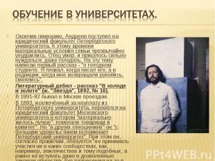 Обучение в университетах. Окончив гимназию, Андреев поступил на юридический факу