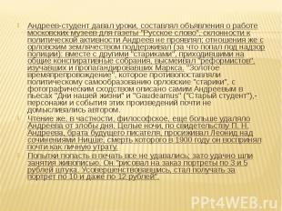 Андреев-студент давал уроки, составлял объявления о работе московских музеев для