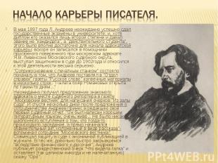 В мае 1897 года Л. Андреев неожиданно успешно сдал государственные экзамены в ун