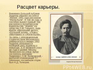 """Внимание большой публики Андреев обратил на себя в """"Жизни"""" 1901 года рассказом """""""