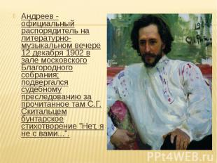 Андреев - официальный распорядитель на литературно-музыкальном вечере 12 декабря