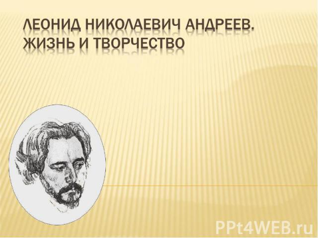 Леонид Николаевич Андреев. Жизнь и творчество