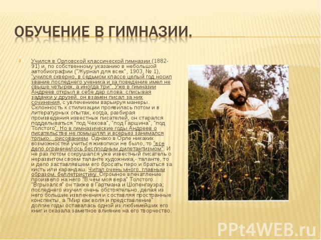 Обучение в гимназии. Учился в Орловской классической гимназии (1882-91) и, по собственному указанию в небольшой автобиографии (