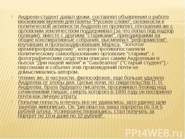 Андреев-студент давал уроки, составлял объявления о работе московских музеев для газеты