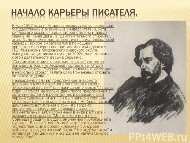 В мае 1897 года Л. Андреев неожиданно успешно сдал государственные экзамены в университете; и, хотя диплом его оказался лишь второй степени и давал звание не