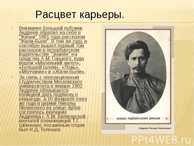 Внимание большой публики Андреев обратил на себя в