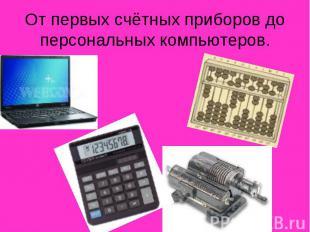 От первых счётных приборов до персональных компьютеров