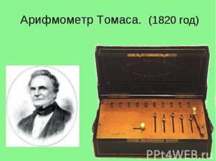Арифмометр Томаса. (1820 год)