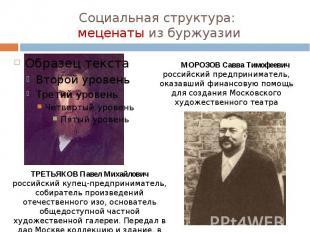 Социальная структура: меценаты из буржуазии МОРОЗОВ Савва Тимофеевич российский