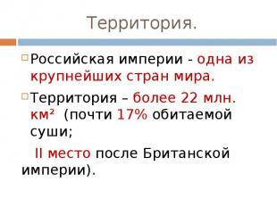 Российская империи - одна из крупнейших стран мира.Территория – более 22 млн. км