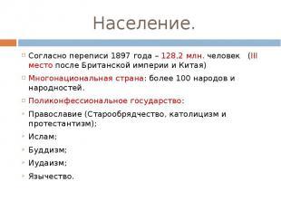 Согласно переписи 1897 года – 128,2 млн. человек (III место после Британской имп