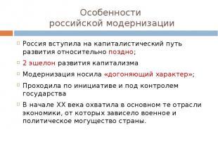 Особенности российской модернизации Россия вступила на капиталистический путь ра