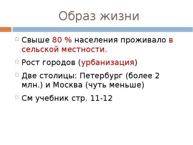 Свыше 80 % населения проживало в сельской местности.Рост городов (урбанизация)Две столицы: Петербург (более 2 млн.) и Москва (чуть меньше)См учебник стр. 11-12