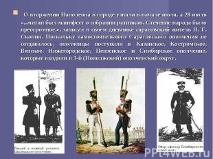 О вторжении Наполеона в городе узнали в начале июля, а 28 июля «...читан был ман