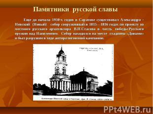 Еще до начала 1930-х годов в Саратове существовал Александро - Невский (Новый) с