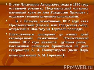 В селе Лисичкине Аткарского уезда в 1830 году отставной ротмистр Подъяпольский о